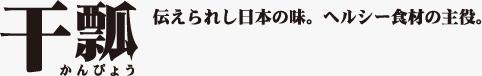 干瓢(かんぴょう)伝えられし日本の味。ヘルシー食材の主役。