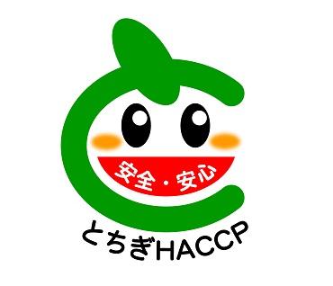 とちぎHACCP